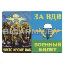 Обложка на военник За ВДВ