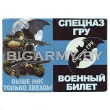 Обложка на военник Спецназ ГРУ