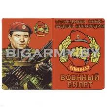 Обложка на военник Спецназ ВВ