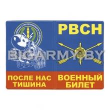 Обложка на военник РВСН
