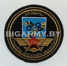 Шеврон 174 Отдельный железнодорожный батальон механизации