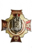 Знак Спецназ 60 лет