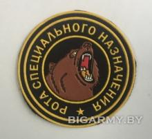 Шеврон на берет в/ч 3310 Медведь