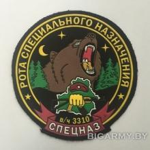 Шеврон в/ч 3310 Медведь