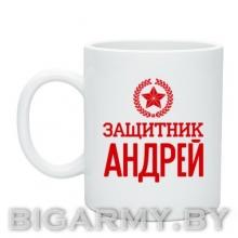 Кружка Защитник Андрей