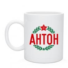 Кружка Антон