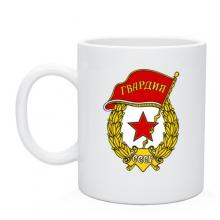 Кружка Гвардия СССР