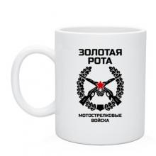 Кружка Золотая рота Мотострелковые войска
