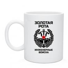 Кружка Золотая рота Инженерные войска