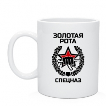 Кружка Золотая рота Спецназ ВВ Кулак