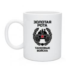 Кружка Золотая рота Танковые войска