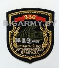 Шеврон 336 Радиоактивная артиллерийская бригада