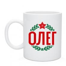 Кружка Олег