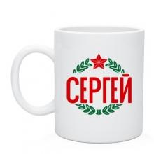 Кружка Сергей