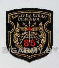 Шеврон 85 Линейная бригада связи