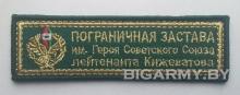 Шеврон Пограничная застава имени Кижеватова