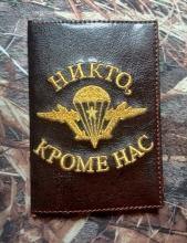 Обложка на военник ВДВ Золото