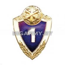 Знак неуст. 1 класс Рядового состава РВиА