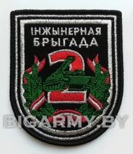Шеврон 2 Инженерная бригада