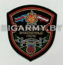 Шеврон 7-й торуньский инженерный полк