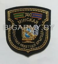 Шеврон 740 минская зенитная ракетная бригада