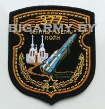 Шеврон 377 зенитный ракетный полк