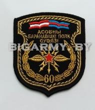 Шеврон 60 особый барановичский полк связи