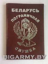 Обложка Пограничная служба серебро