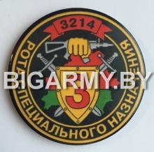 Магнит 3 рота в/ч 3214