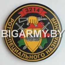 Магнит Автомобильная рота в/ч 3214