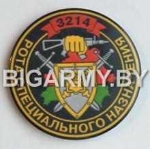 Магнит Инженерная рота в/ч 3214