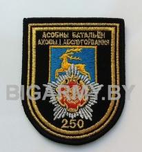 Шеврон 250 особый батальон охраны и обслуживание