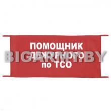 Повязка Помощник дежурного по ТСО на рукав красная