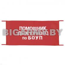 Повязка Помощник дежурного по БОУП на рукав красная