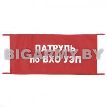 Повязка Патруль по ВХО УЭП на рукав красная