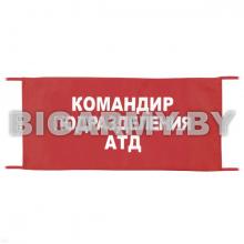 Повязка Командир подразделения АТД на рукав красная
