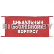 Повязка Дневальный по учебному корпусу на рукав красная