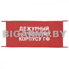 Повязка Дежурный по учебному корпусу ГФ на рукав красная