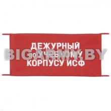 Повязка Дежурный по учебному корпусу ИСФ на рукав красная