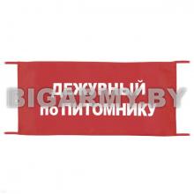 Повязка Дежурный по питомнику на рукав красная