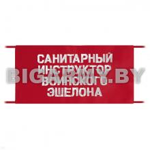 Повязка Санитарный инструктор воинского эшелона на рукав красная