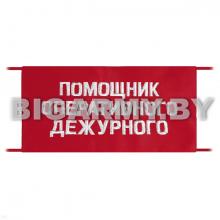 Повязка Помощник оперативного дежурного на рукав красная