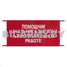 Повязка Помощник начальника эшелона по воспитательной работе на рукав красная