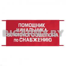 Повязка Помощник начальника воинского эшелона по снабжению на рукав красная