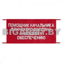 Повязка Помощник начальника воинского эшелона по боевому обеспечению на рукав красная