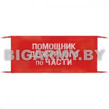 Повязка Помощник дежурного по части на рукав красная