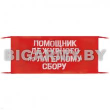 Повязка Помощник дежурного по лагерному сбору на рукав красная