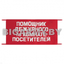Повязка Помощник дежурного по комнате посетителей на рукав красная