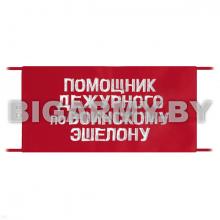 Повязка Помощник дежурного по воинскому эшелону на рукав красная