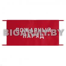 Повязка Пожарный наряд на рукав красная